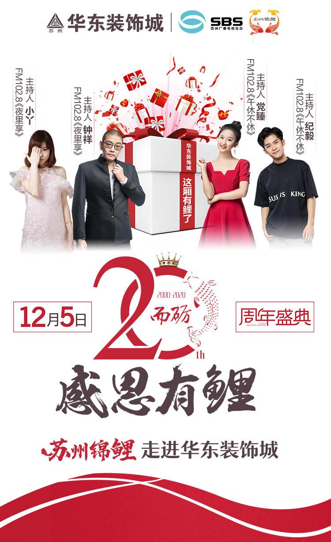 SBS苏州锦鲤走进华东装饰城,12月5日共庆华东装饰城20周年庆